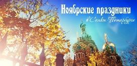 Ноябрьский Санкт-Петербург