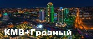 Гостеприимный Северный Кавказ