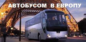 Автобус в Европу